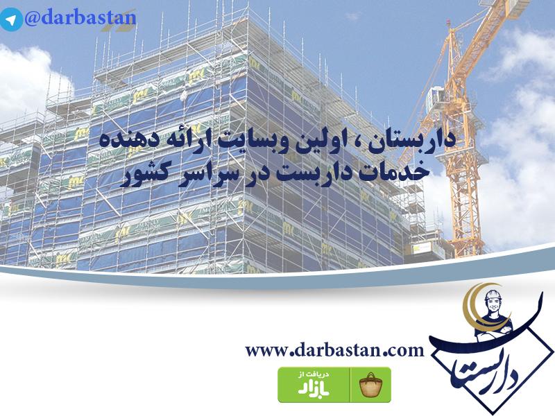 داربستان تنها مرجع داربست ایران