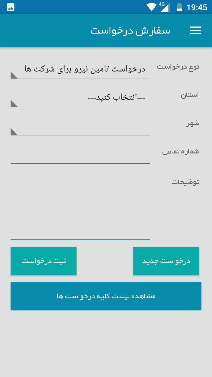 سفارش آنلاین داربستان از طریق اپلیکیشن