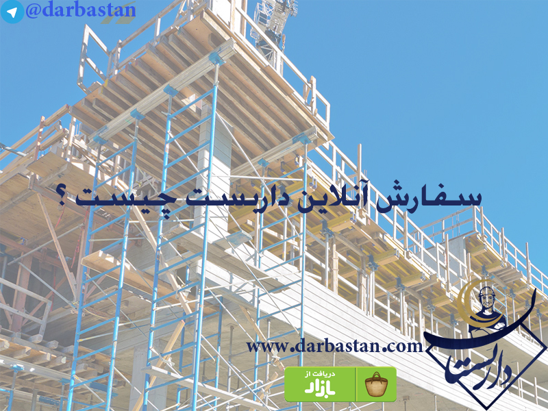 Scaffolding Rental Online Order Application Android