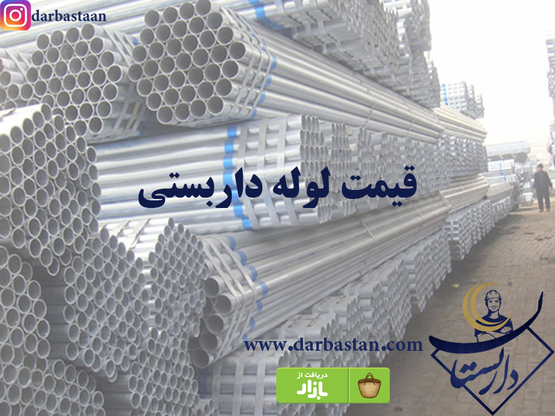 Scaffolding Pipes and Tubes