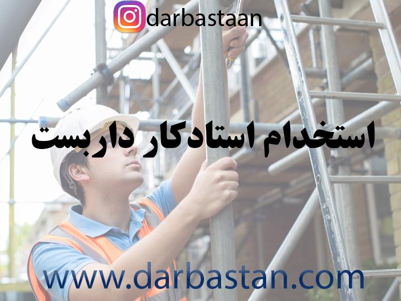 استخدام 3 استادکار داربست در اصفهان با بیمه و مزایا